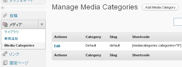 Manage Media Categories画面