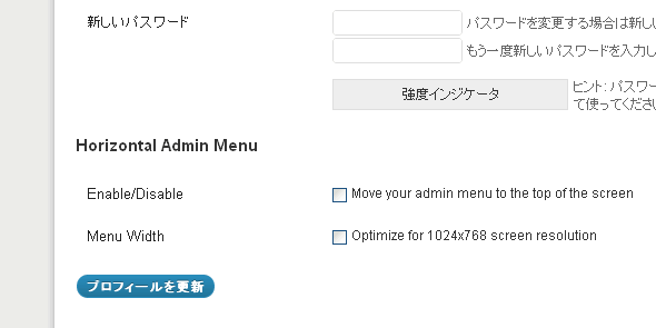 Horizontal Admin Menu設定項目