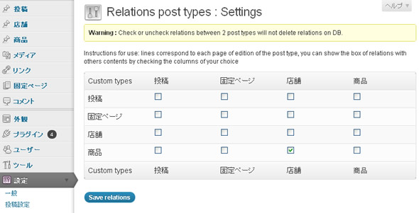 Relations post types設定画面