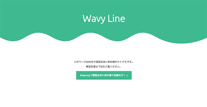 SVGで画面全体に斜め線や曲線を引く   webOpixel