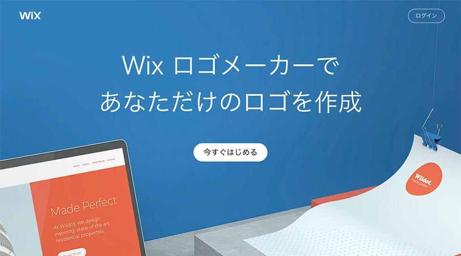 Wix ロゴメーカーTOP画面